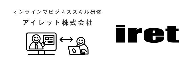 新入社員 オンライン研修