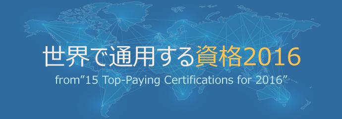 世界で通用するIT関連資格2016