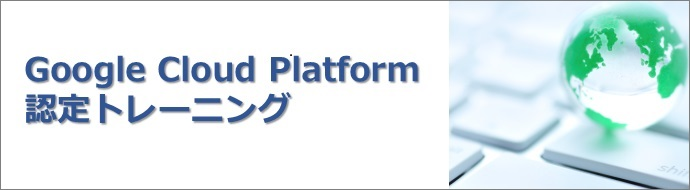 Google Cloud Platformトレーニング