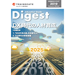 研修総合カタログ Education Guide Digest 2019年秋冬号
