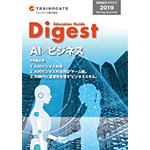 研修総合カタログ Education Guide Digest 2019年春夏号