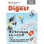 研修総合カタログ Education Guide Digest 2020年秋冬号