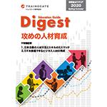 研修総合カタログ Education Guide Digest 2020年春夏号