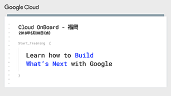 Google Cloud Platform トレーニングイベント Cloud OnBoard 福岡