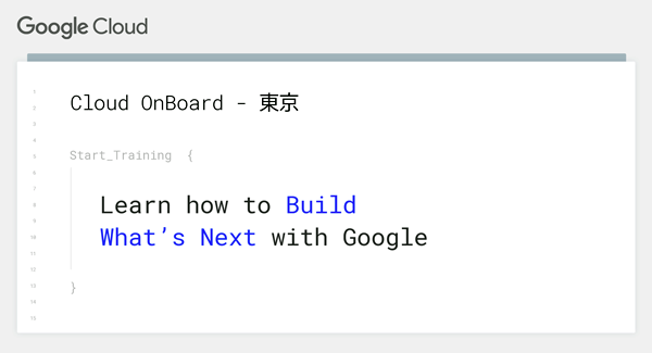 Google イベント情報 Googleが主催する無料オフィシャルトレーニング