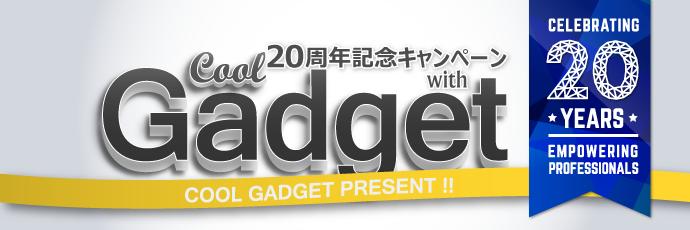 20周年記念キャンペーン with Cool Gadget